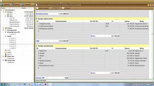 FPSoft: страница фин.плана